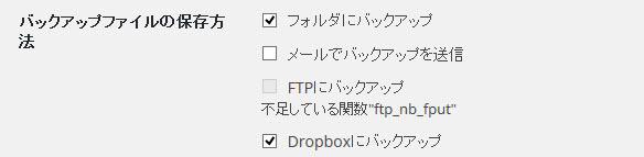 Dropboxにもバックアップを自動保存できるBackWPupプラグイン