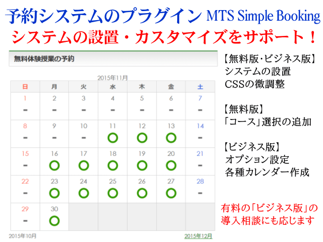 MTS Simple Booking Cの予約システムの制作サポート