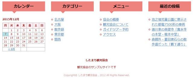 4列構成のフッターウィジェットの完成イメージ