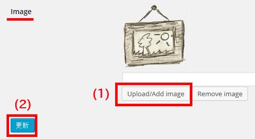 カテゴリーページの画像をアップロード