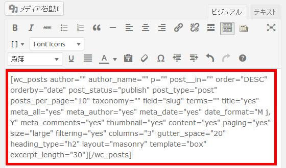 ページをグリッド表示するためのショートコード