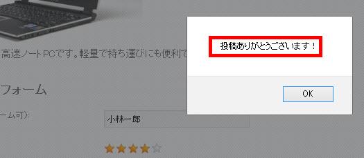 投稿後のメッセージが日本語になる