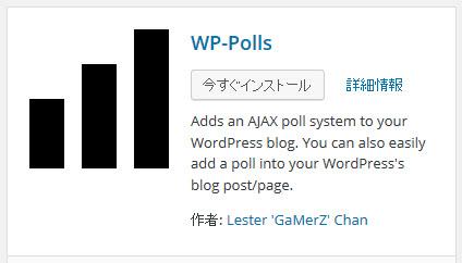 WP-Pollsプラグインのインストール