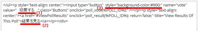 アンケートのテンプレート修正( Voting Form Footer)