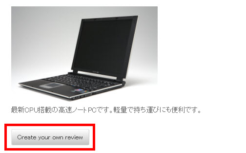 「Create your own review」をクリックして口コミ投稿フォームを開く