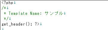 テンプレートに「Template Name:」を追加したイメージ