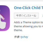 One-Click Child Themeプラグインのインストール