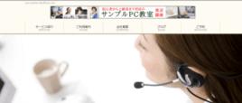 普通の企業サイト