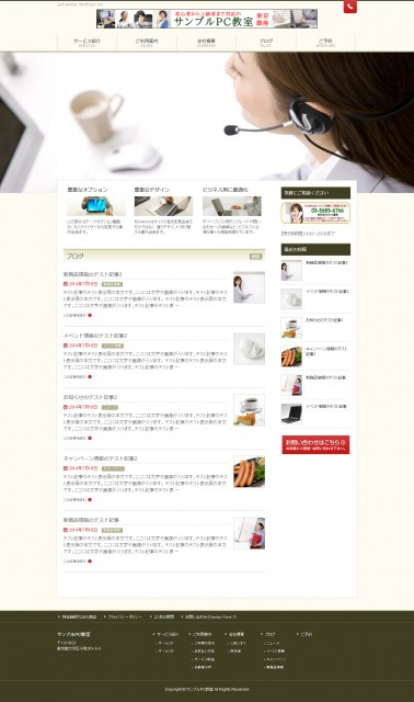 BizVektor Attractの画面イメージ