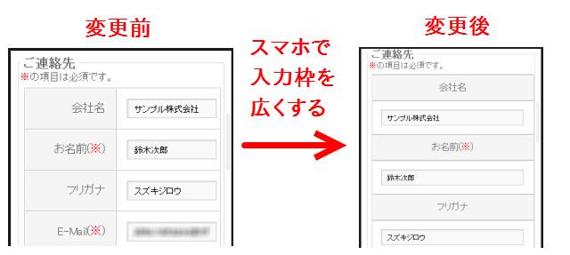 MTS Simple Booking Cの予約フォームのレスポンシブ対応