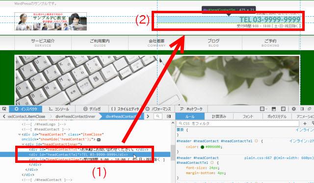 HTMLをクリックしてブラウザ上の要素を確認
