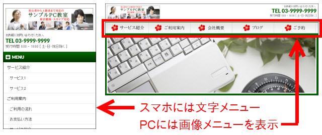 スマホには文字メニュー・PCには画像メニューを表示する