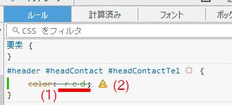 CSSの入力ミスで警告アイコンが表示される