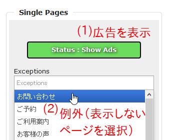 リンクバナーを表示しないページを設定