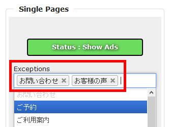 リンクバナーを表示しないページ