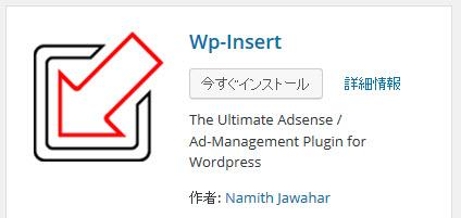 WP Insertプラグインのインストール