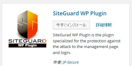 SiteGuard WP Pluginプラグインのインストール