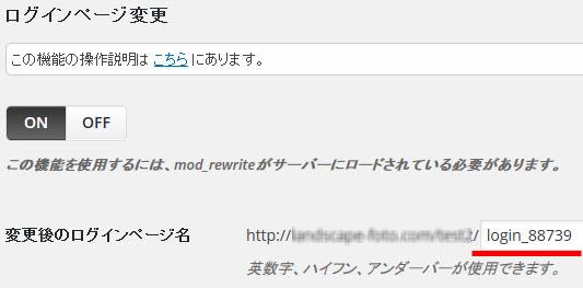 新たなログイン画面のURL