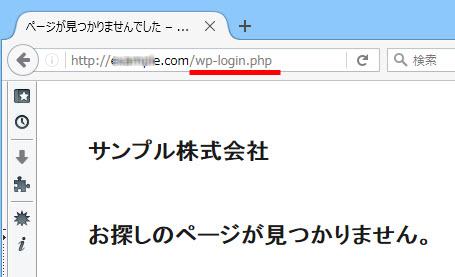 wp-login.phpではログイン画面が表示されない