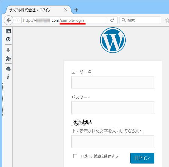新たなURLでログイン画面が表示される