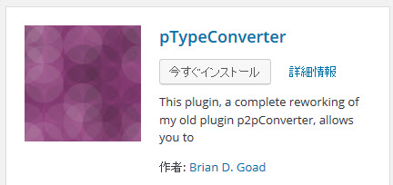 pTypeConverterプラグインのインストール