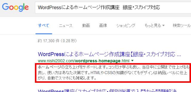 meta descriptionが検索結果のサイト概要として使われる