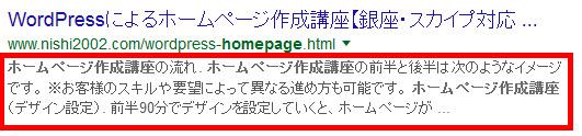 必ずしもmeta descriptionがサイト概要に使われるとは限らない