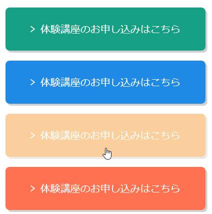 コンバージョンボタン(コーポレート版テンプレートの例)