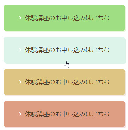 コンバージョンボタン(プリティ版テンプレートの例)