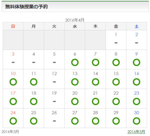作成される予約カレンダー