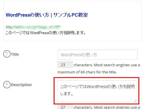 All In One SEO Packによるmeta descriptionの設定
