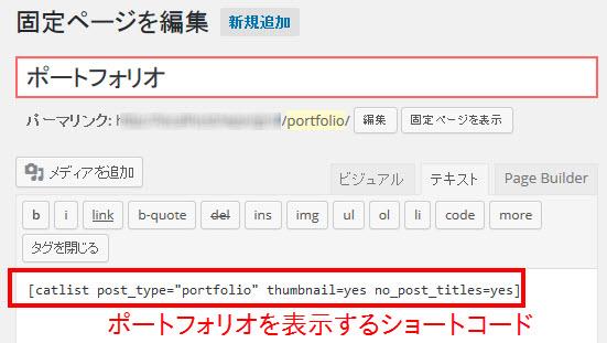 ポートフォリオを表示するページを作成