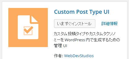 Custom Post Type UIプラグインのインストール