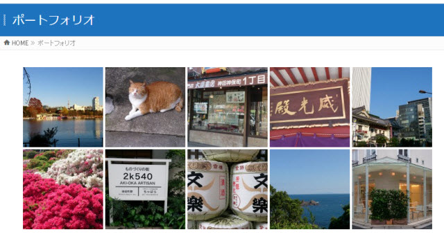 WordPressに追加したポートフォリオ(作品集)の例