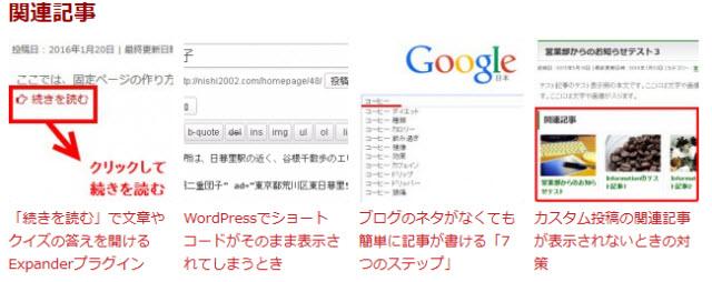 記事タイトルに検索キーワードを入れれば関連記事のアンカーテキストも安心