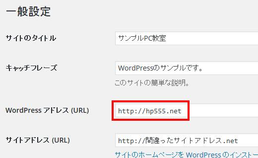 WordPressアドレスが修復され管理画面にアクセスできるようになる