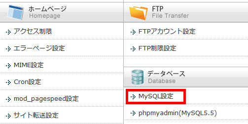 「データベース」‐「MySQL設定」メニューを開く