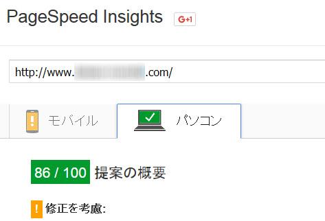 PageSpeed Insightsによるページスピードのチェック
