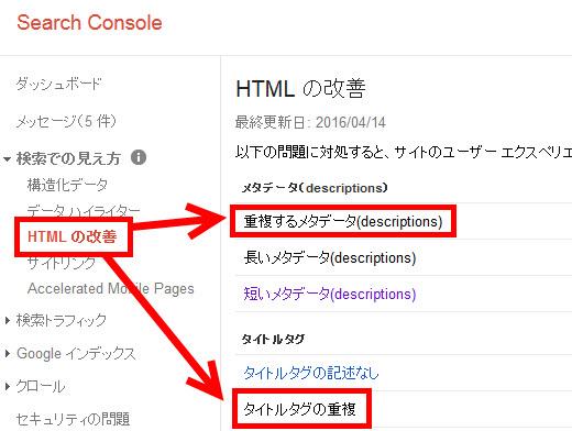 タイトルやメタタグの重複をチェック(Google Search Console)
