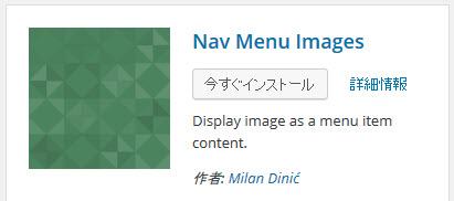 Nav Menu Imagesプラグインのインストール