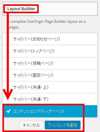 Layout Builderをコンテンツエリア(トップページ)に追加