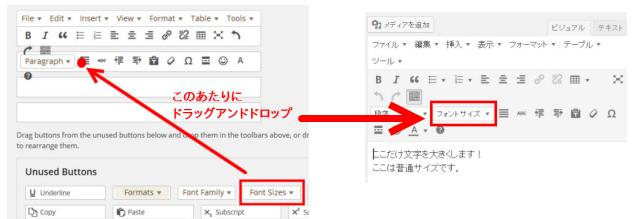 ビジュアルエディタに「フォントサイズ」ボタンを追加する