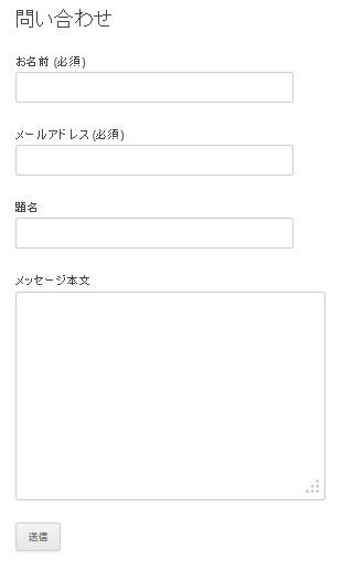 すぐに作成できるメールフォーム
