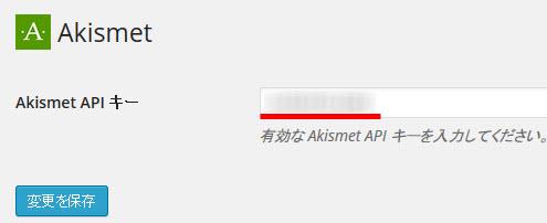 Akismet APIキーの入力