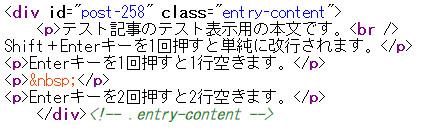 改行のHTMLソース