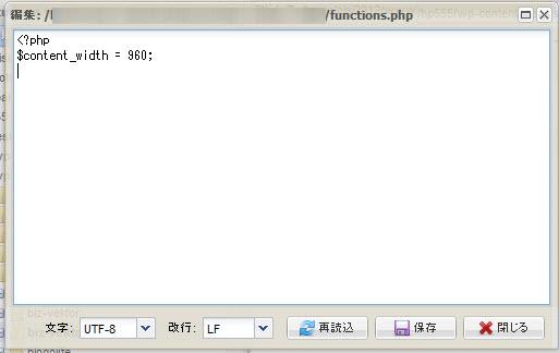 保存すると画面が真っ白になるfunctions.php