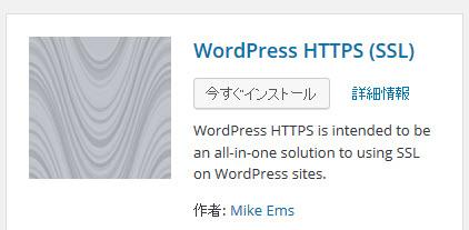 WordPress HTTPSプラグインのインストール
