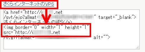 テキストリンクのトラッキング用画像の「http」に注意