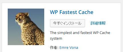 WP Fastest Cacheプラグインのインストール