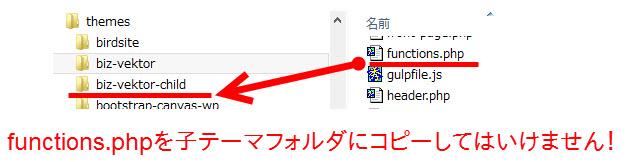 親テーマのfunctions.phpは子テーマフォルダにコピーしてはいけない